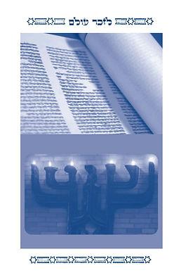 Sephardic Memorial Covers 9-20 single_Pa