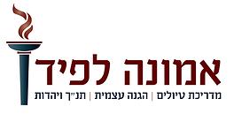 לוגו אמונה- קובץ טוב למדיה.png