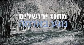 מחוז ירושלים.PNG
