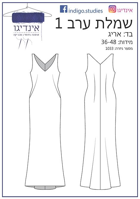 שמלת ערב קלאסית 1