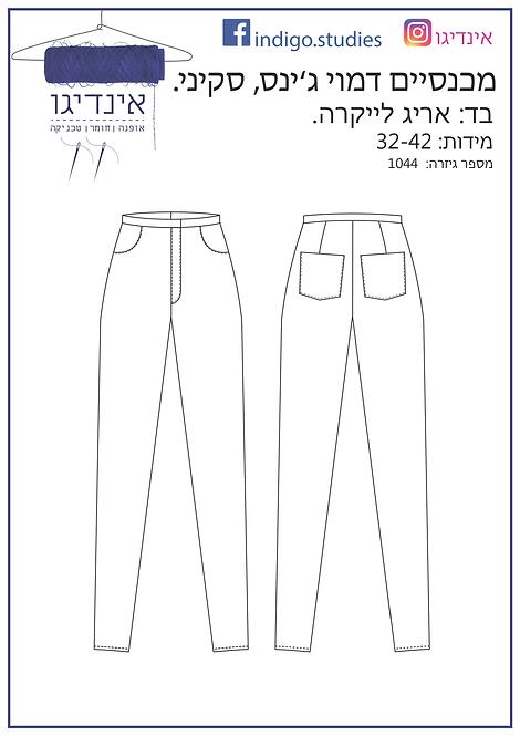 סקיני דמוי ג'ינס