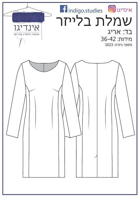 שמלת בלייזר