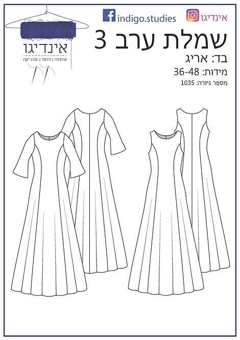 שמלת ערב קלאסית 3