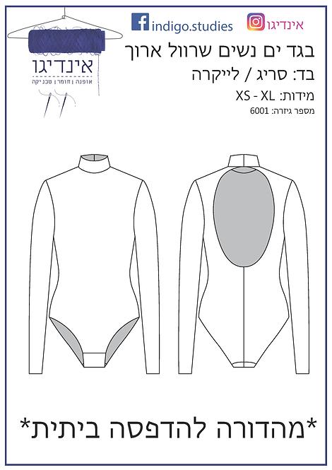 בגד ים נשים