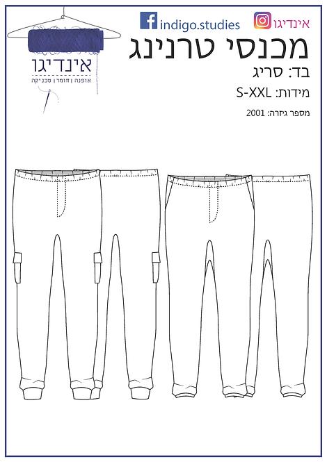 מכנסיי טרנינג עם כיסים