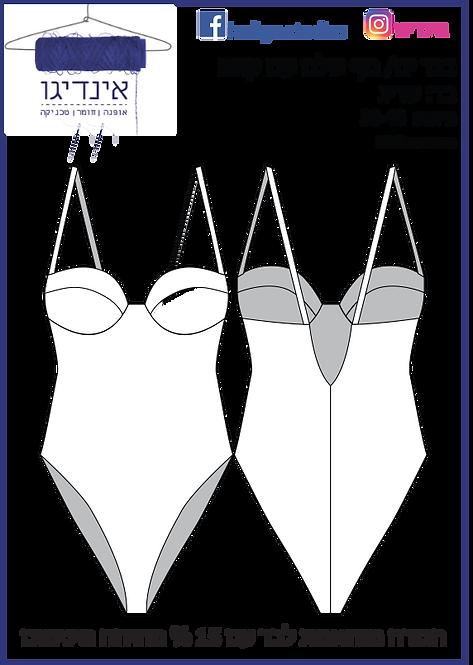 בגד ים / בגד גוף שלם קאפים