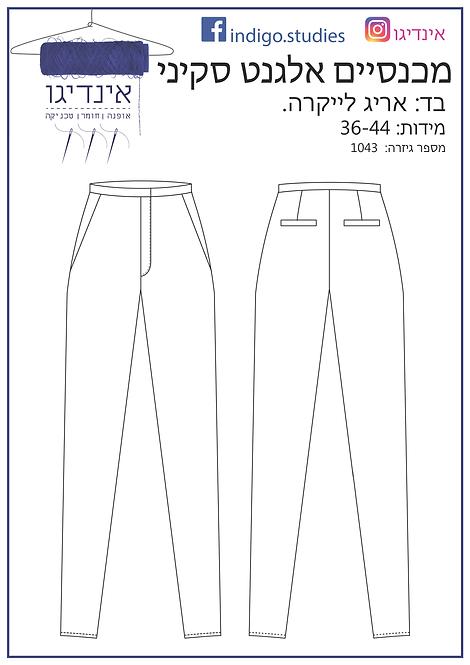 מכנסיים אלגנט סקיני