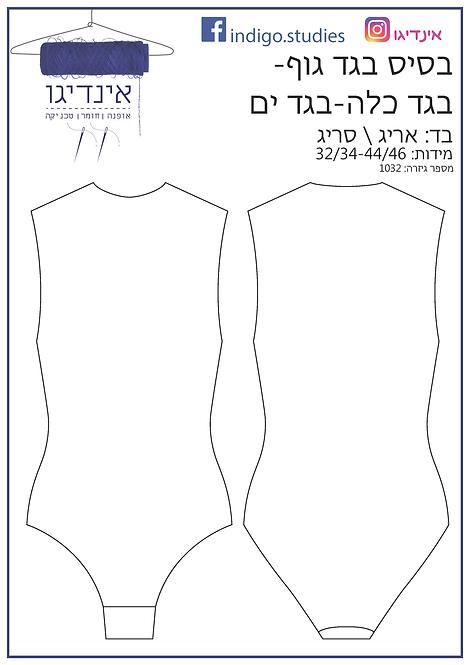 בסיס בגד גוף-בסיס כלה-בסיס בגד ים