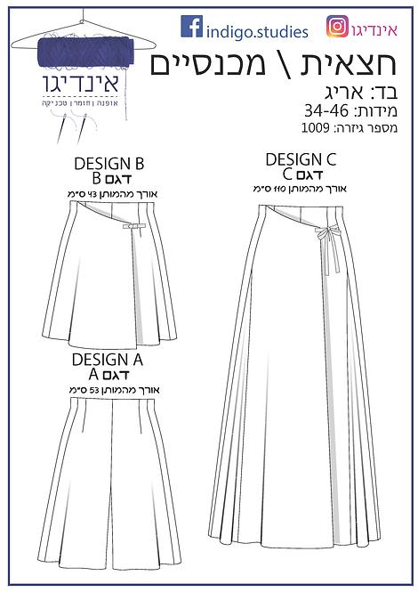סט מכנסי חצאית