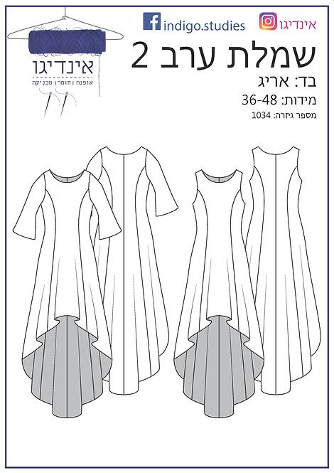 שמלת ערב קלאסית 2