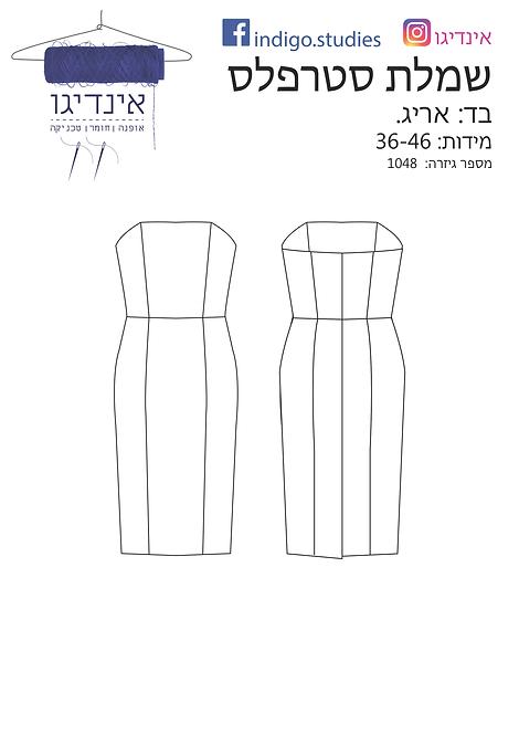 שמלת סטרפלס