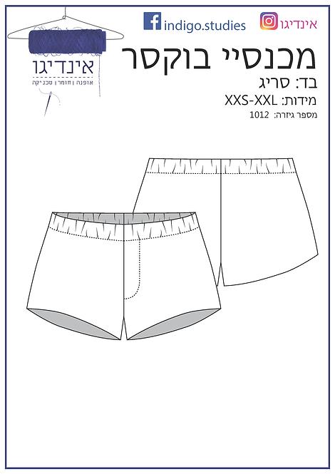 מכנסי בוקסר