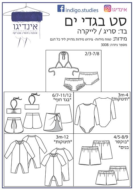 סט בגדי ים ילדים 3