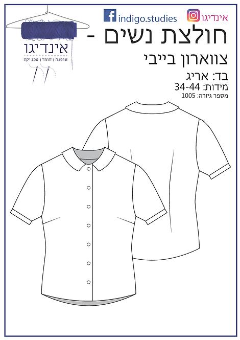 חולצת צווארון בייבי