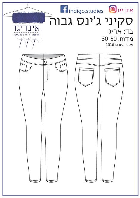 סקיני ג'ינס גבוה