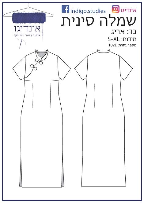 שמלה סינית XL