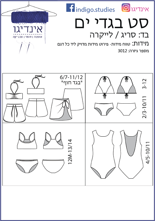 סט בגדי ים בנות 5