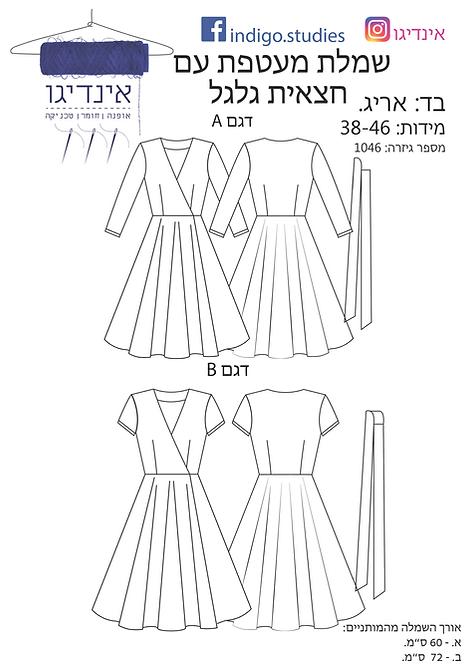 שמלת מעטפת עם חצאית גלגל