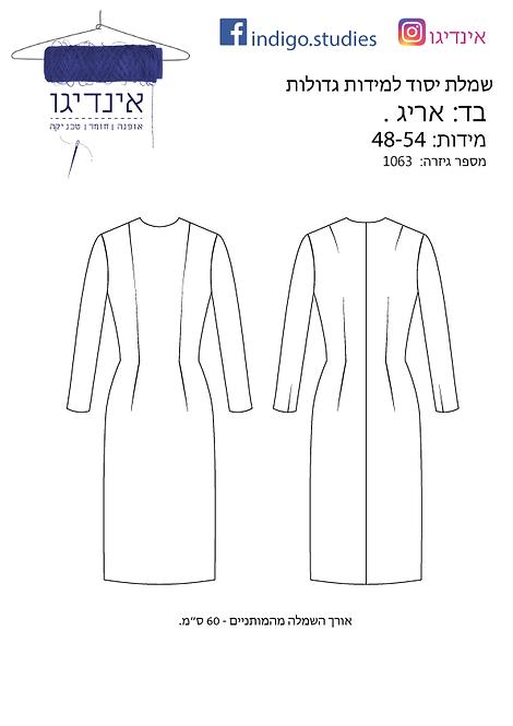 שמלת יסוד מידות גדולות