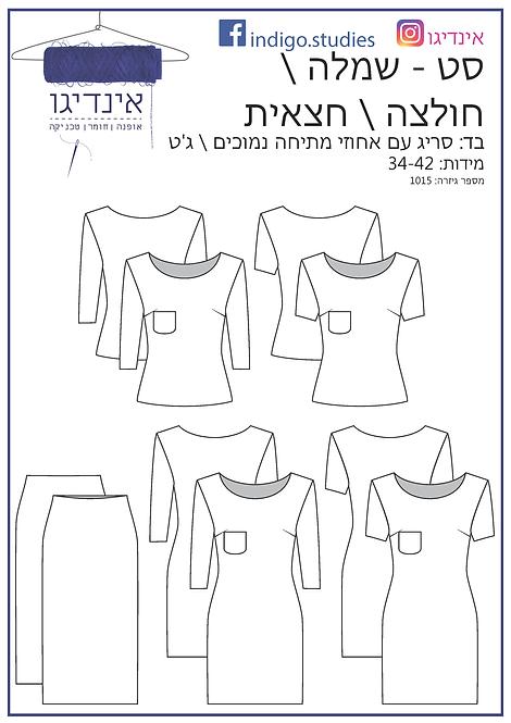 סט- חולצה/שמלה/חצאית מג'ט-מידה 38