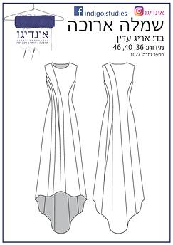 שמלת נשים רצועות אורך שער.png