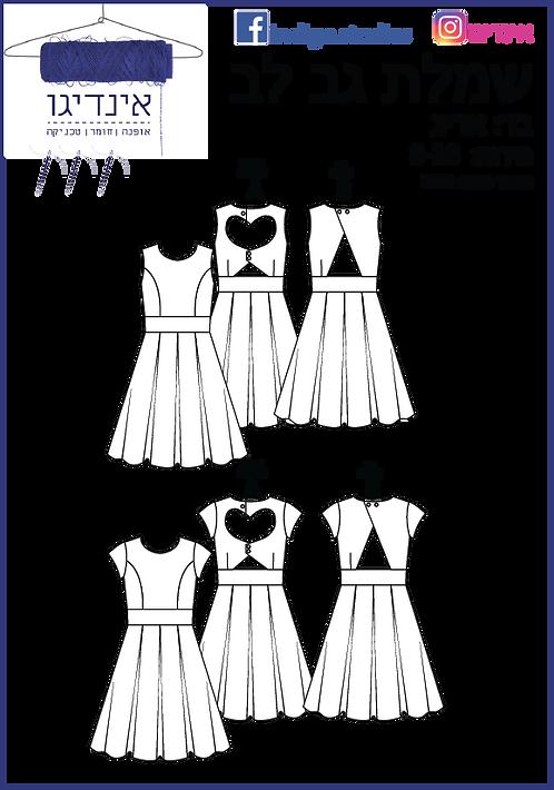 שמלת גב לב