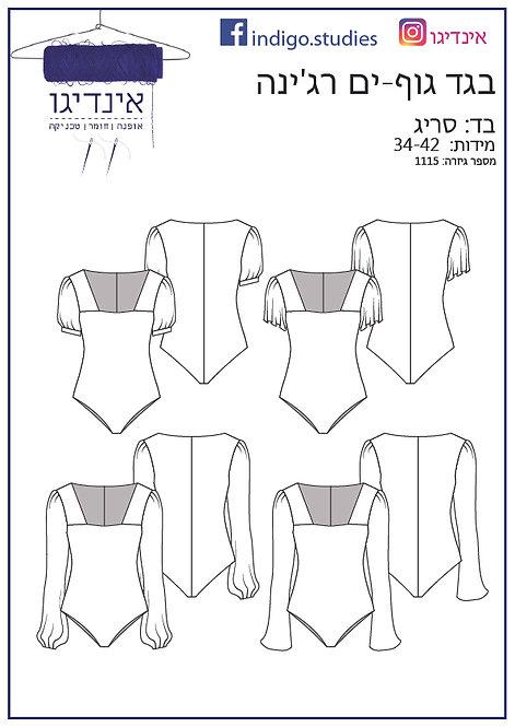 בגד גוף-ים רג'ינה