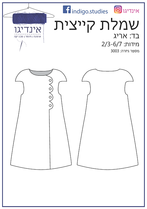 שמלת קייצית