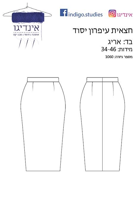 חצאית עפרון