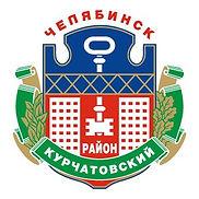 Администрация Курчатовского района город