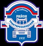 Совет депутатов Тракторозаводского район