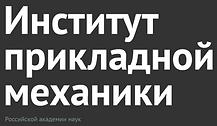 ФГБУН Институт прикладной механики Росси