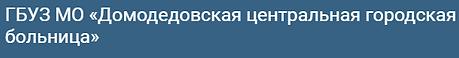 ГБУЗ МО Домодедовская центральная городс