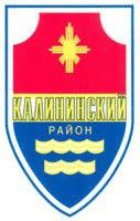 Совет депутатов Калининского района горо