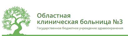 Областная Клиническая Больница №3.PNG
