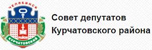 Совет депутатов Курчатовского района гор