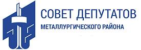 Совет депутатов Металлургического района