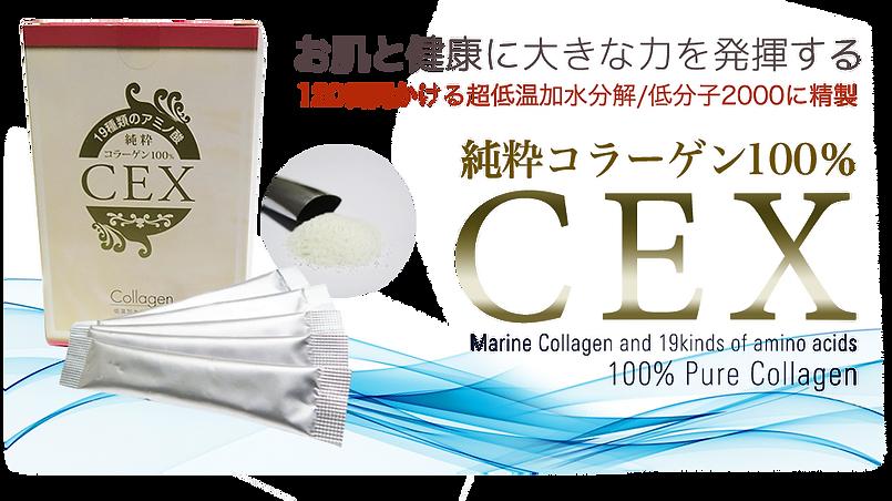 純粋コラーゲン100%CEX