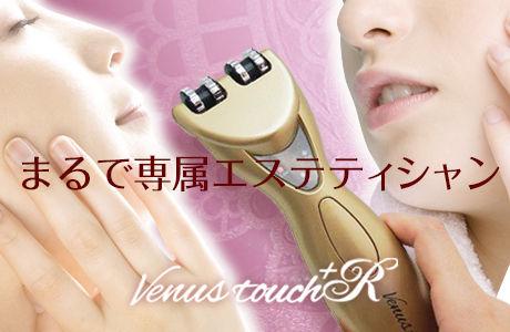 Venus Touch +R