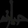 شعار حيازة.png