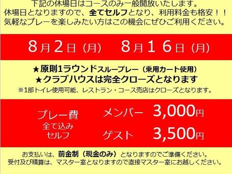8/2,8/16 休場日コース開放のご案内