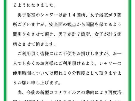 5月26日(火)よりシャワー解禁!