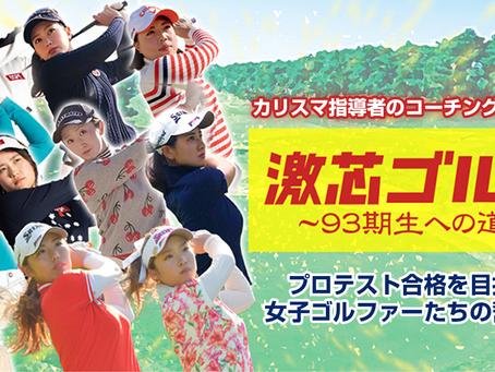 「激芯ゴルフ」放映日予定