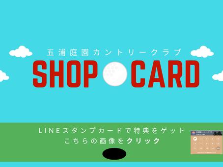 五浦庭園カントリークラブLINE公式スタンプカード