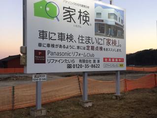 【美工社コラム013】Panasonicリフォーム 看板製作