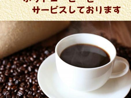 朝のホットコーヒーサービス