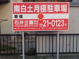 【美工社コラム015】不動産看板制作・設置