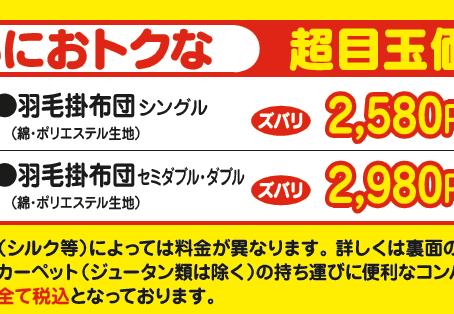 3/15より先行セール開始