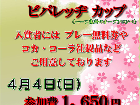 桜まつり フレッシュ ビバレッジ カップ