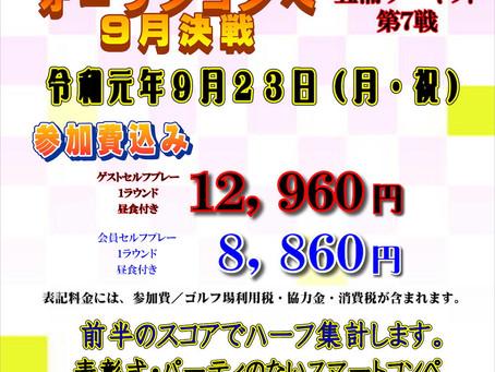 2019年お肉オープンコンペ